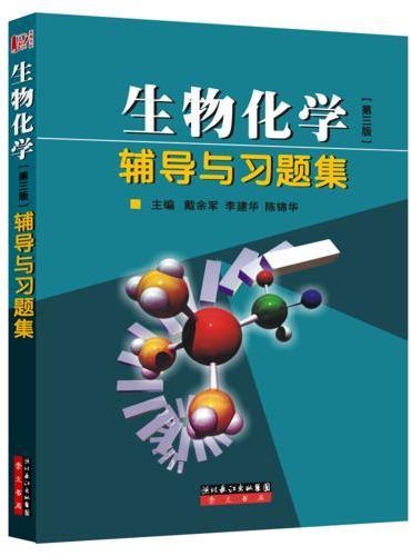 生物化学(第三版)辅导与习题集