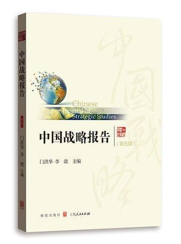 中国战略报告(第五辑)