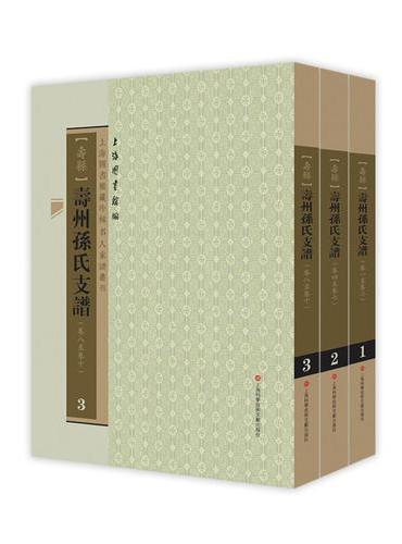 上海图书馆藏珍稀家谱丛刊(第三辑):寿州孙氏支谱