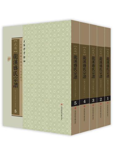 上海图书馆藏珍稀家谱丛刊(第三辑):龙溪盛氏宗谱
