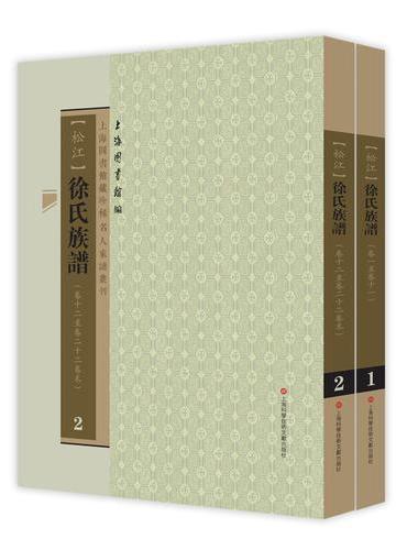 上海图书馆藏珍稀家谱丛刊(第三辑):徐氏族谱