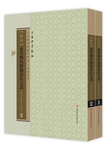 上海图书馆藏珍稀家谱丛刊(第三辑):东管乡沈郎桥叶氏宗谱