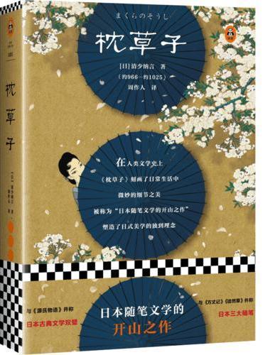 枕草子(日本随笔文学的开山之作)(读客经典文库)