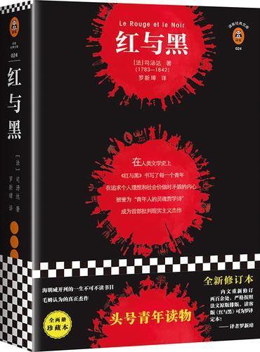 红与黑(头号青年读物,全两册珍藏版,罗译定本!青年人的灵魂哲学诗,批判现实主义文学诞生的标志!)(读客经典文库)