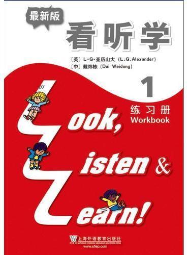 看听学(1)练习册 最新版