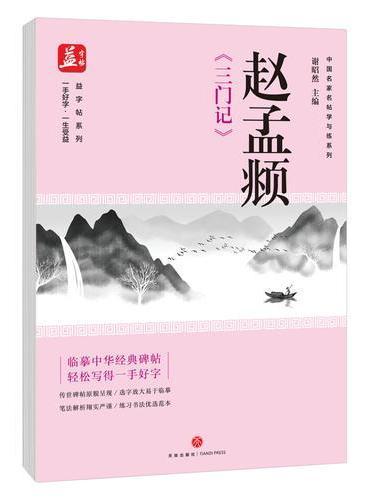 赵孟頫《三门记》——益字帖(临摹中华经典碑帖  轻松写得一手好字 )