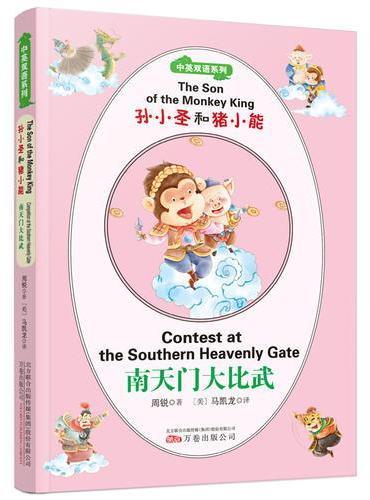 孙小圣和猪小能(中英双语系列):南天门大比武