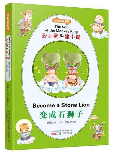 孙小圣和猪小能(中英双语系列):变成石狮子