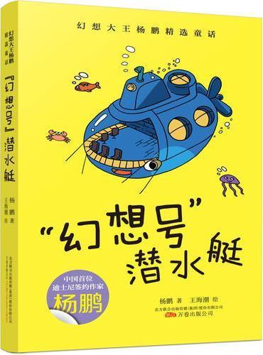 """幻想大王杨鹏精选童话·""""幻想号""""潜水艇"""