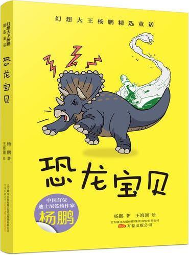 幻想大王杨鹏精选童话·恐龙宝贝