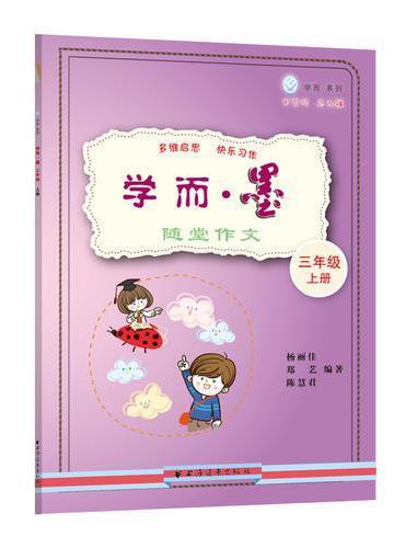 学而·墨——随堂作文.三年级上册