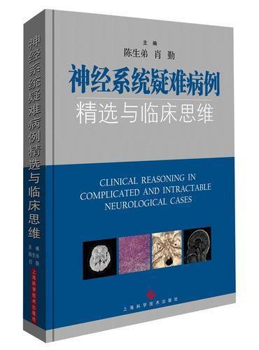 神经系统疑难病例精选与临床思维