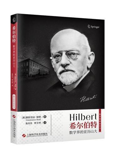 希尔伯特--数学界的亚历山大(数学家传记丛书)