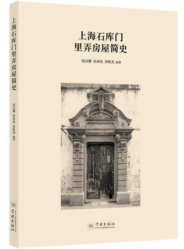 上海石库门里弄房屋简史