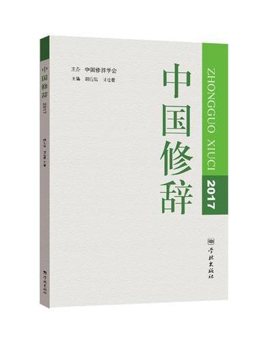 中国修辞2017