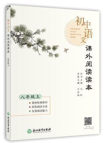 初中语文课外阅读读本 八年级上
