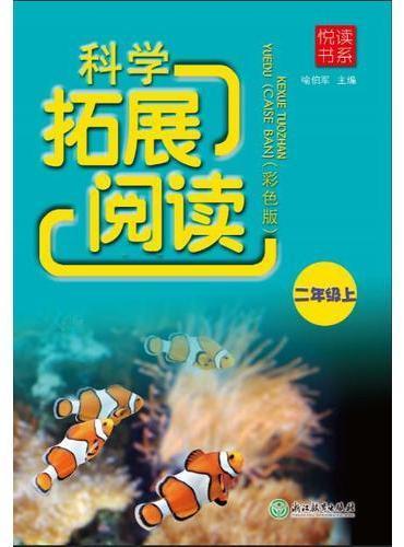 悦读书系 科学拓展阅读(彩色版) 二年级上