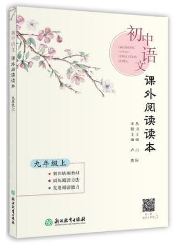 初中语文课外阅读读本 九年级上