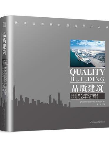 品质建筑——天津滨海新区优秀建筑设计精选集(2006-2016)(滨海新区十年建筑成果集萃)