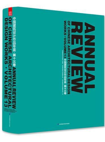 中国建筑设计作品年鉴·第十三卷(中国建筑设计领域系统、实用的年度文献典籍)
