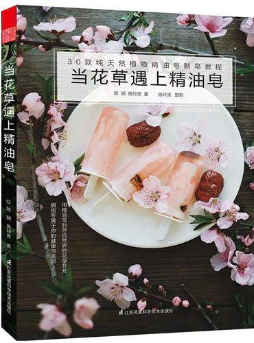 当花草遇上精油皂( 用精油封存花草芬芳,手作健康精致生活!)