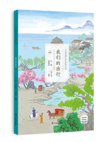 中国民俗记忆系列丛书-我们的出行(有声读物版)