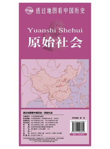 透过地图看中国历史·原始社会