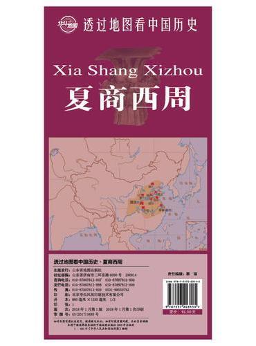 透过地图看中国历史·夏商西周