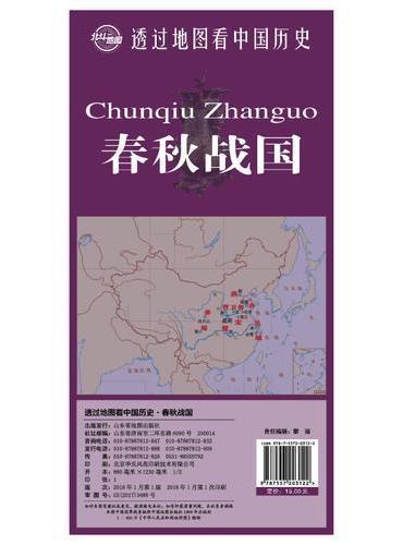 透过地图看中国历史·春秋战国