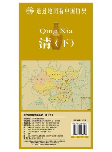 透过地图看中国历史·清(下)