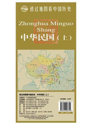 透过地图看中国历史·中华民国(上)