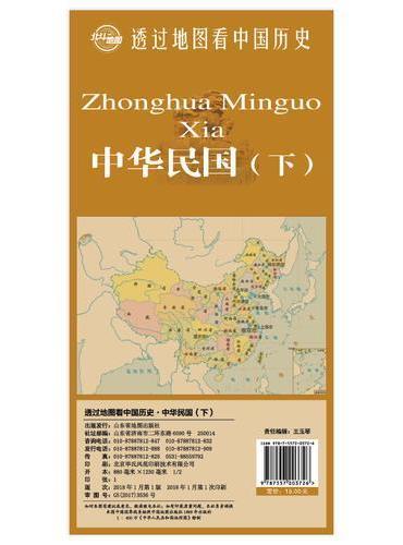 透过地图看中国历史·中华民国(下)