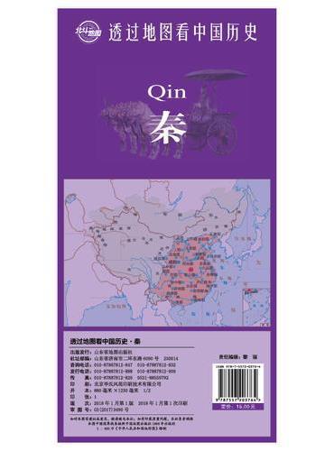 透过地图看中国历史·秦