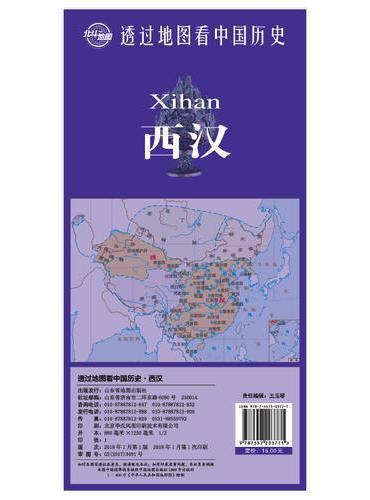 透过地图看中国历史·西汉