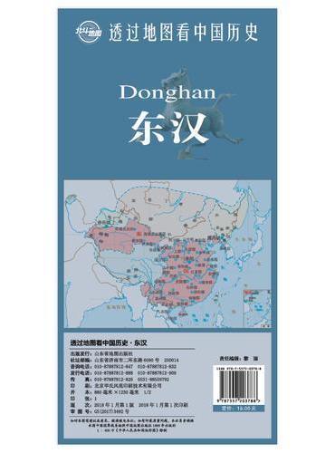 透过地图看中国历史·东汉