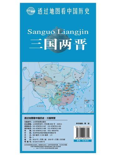 透过地图看中国历史·三国两晋