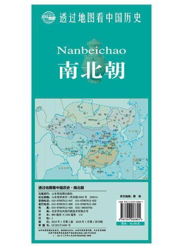 透过地图看中国历史·南北朝