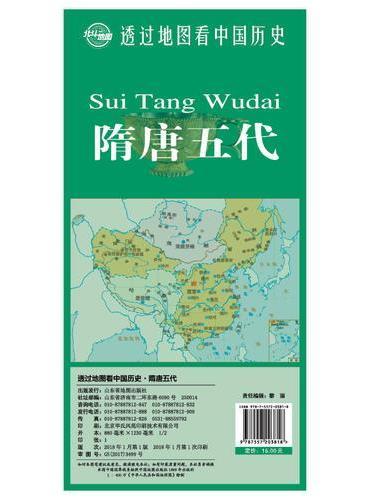 透过地图看中国历史·隋唐五代