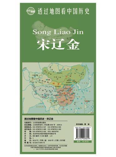 透过地图看中国历史·宋辽金