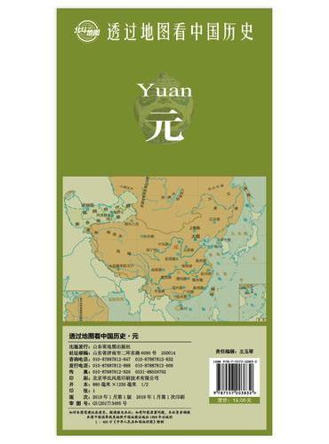 透过地图看中国历史·元