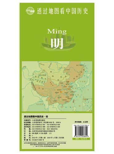 透过地图看中国历史·明