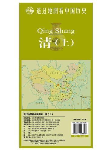 透过地图看中国历史·清(上)