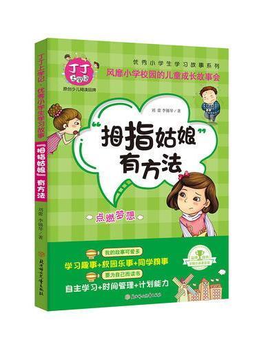《丁丁上学记·拇指姑娘有方法》 写给小学生的学习成长原创故事集 5个主人公 200个精彩故事 500个学习妙招