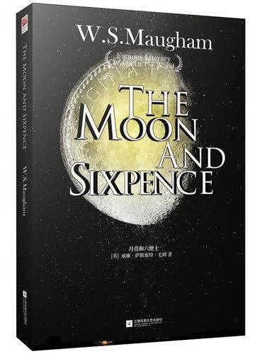 月亮和六便士英文版(语文新课标课外阅读书目,国家教育部推荐读物)