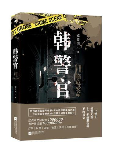 韩警官Ⅶ:临危受命