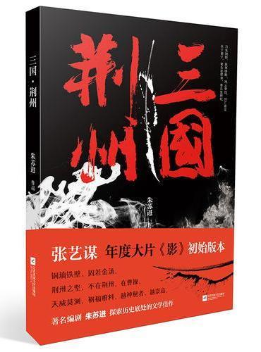 三国·荆州(张艺谋 《影》的剧本版)