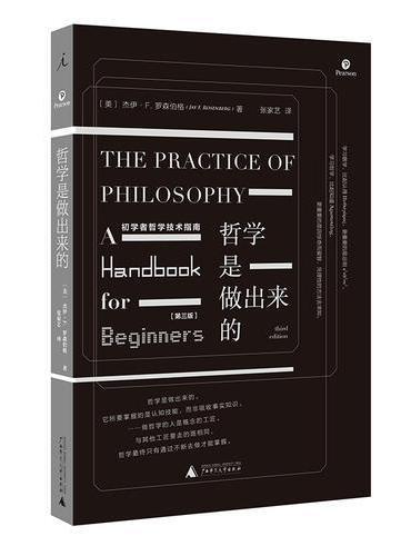 哲学是做出来的:初学者哲学技术指南