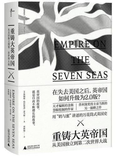 新民说·重铸大英帝国:从美国独立到第二次世界大战