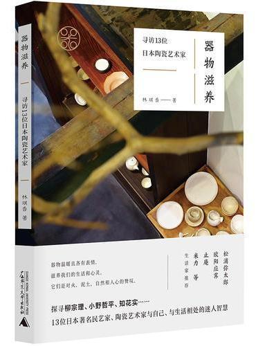 器物滋养:寻访13位日本陶瓷艺术家