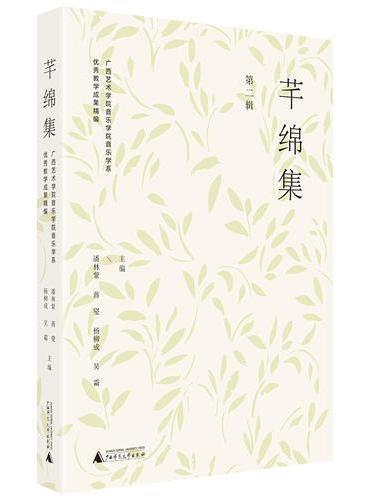 芊绵集 第二辑:广西艺术学院音乐学院音乐学系优秀教学成果精编